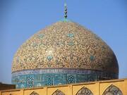 شوخی خطرناک با میراث جهانی اصفهان | پرونده مرمت گنبد مسجد شیخ لطفالله در سازمان بازرسی تشکیل شد