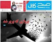 روایت تصویری از قربانیان افغان سقوط هواپیمای اوکراینی | ۱۳ شهروند افغانستان که در هواپیمایی اوکراینی بودند را بشناسید