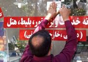 مجوز فعالیت ۵۷ دفتر گردشگری استان تهران لغو شد