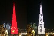 برج خلیفه دبی، بلندترین ساختمان جهان، برای پشتیبانی از مبارزه چین با کرونا روشن شد