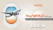 ارزان ترین بلیط هواپیما تهران اصفهان را از کدام ایرلاین ها بخریم؟