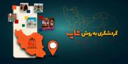خرید اینترنتی بلیت مراکز گردشگری با اپلیکیشن تاپ