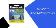 راههای تشخیص باتری اصل پاناسونیک از تقلبی
